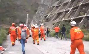 生命通道徒步向前:救援人员进军茂县