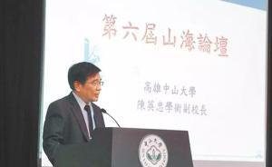 """两岸三校""""山海论坛""""被台湾当局喊停"""
