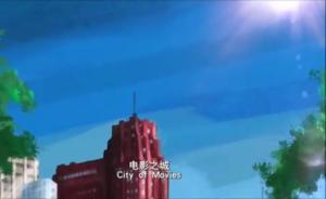 彩虹新作《电影之城》献给上海电影节