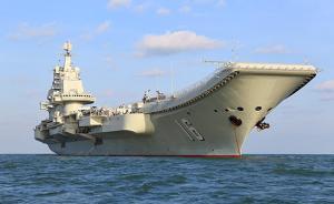 辽宁舰航母编队今日从青岛启航,开始执行跨区机动训练任务