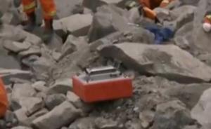茂县山体垮塌救援启用搜救雷达,可探测地下8米生命迹象
