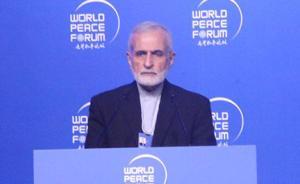 世界和平论坛丨伊朗最高领袖顾问:面对恐怖主义我们绝不沉默