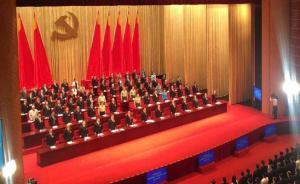 福建省选举产生41名出席党的十九大代表