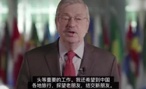 美新任驻华大使抵京前先发视频问候:促进中美民众联系是要务