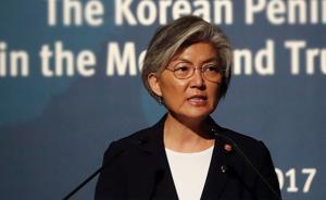 """韩国外长表态:部署""""萨德""""是韩美共同的决定,无意将之推翻"""