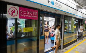 """广深地铁回应设""""女性优先车厢"""":希望男乘客表现谦让风度"""