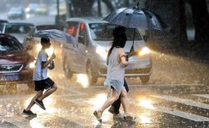 中央气象台:江南华南地区暴雨持续,强降雨带将逐渐北移