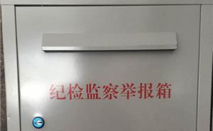 浙江:浙大、中国美院等20所高校已安装省纪委省监委举报箱