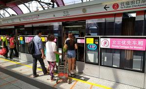 广深地铁试行女性车厢不少男乘客误闯,初期更重要是培养习惯