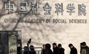 中国社科院大学招生问答:新生有望在高年级时申请推免硕士生
