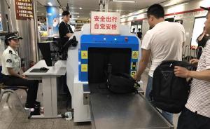 """即日起上海轨交每座车站全覆盖安检,平峰时段""""逢包必查"""""""