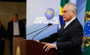 巴西总统特梅尔被检方起诉受贿,若法院立案或将被停职