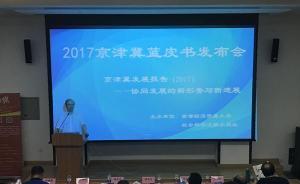 2017京津冀发展报告:北京人口宜向京津、京保石主轴疏解