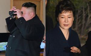"""朝鲜宣布将判""""暗杀金正恩""""涉案者死刑,要求韩方移交朴槿惠"""
