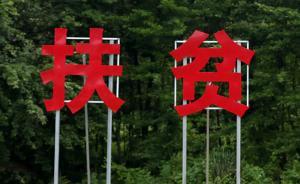 县扶贫办领导被集体免职后,陕西榆林用GPS管理扶贫干部