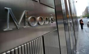 穆迪对亚投行首次评级结果为AAA级,展望评为稳定