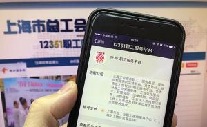 """上海总工会""""职工服务平台""""微信公号上线,可在线查求职岗位"""