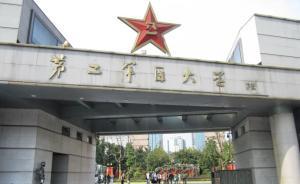 """上海第二军医大学被命名为""""中国人民解放军海军军医大学"""""""