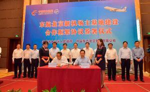 东航北京新机场基地开建:用地930亩,投入逾150架飞机