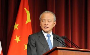 中国驻美大使崔天凯:美对台军售违背中美领导人会议精神