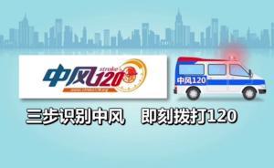 视频|中国版中风识别法发布:1-2-0三步识别,快速就医