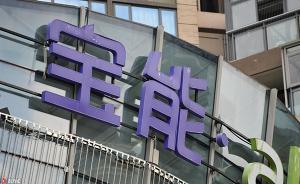 宝能支持万科换届方案,深铁董事长称宝能也是深圳优秀企业
