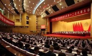 全国31个省级党委全部完成换届,新晋省级常委85人