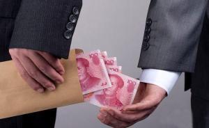 海南儋州信访办原主任受贿4.3万被妻子举报,举报原因不明