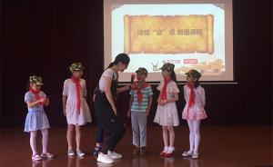 上海432个暑托班同时开课,5万小学生将分两批体验