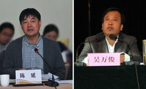 宁夏两名厅官陈延、吴万俊涉嫌受贿被立案调查