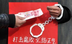 四川四名原厅级干部涉嫌受贿罪被公诉,均涉工程领域腐败