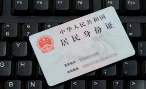 河南身份证将可查个人信用信息,守信者办事一路绿灯