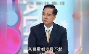主办方确认:曾称大陆人吃不起茶叶蛋的台湾教授苏州演讲取消