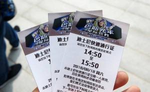 """上海迪士尼官网首页公告:使用快速通行证要""""刷脸"""""""