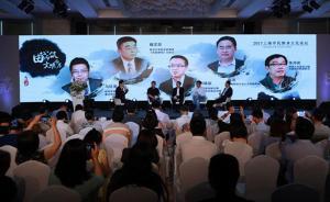 由心而筑·文明而居——2017上海市民修身文化论坛举行