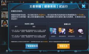 """中国证券网:""""王者荣耀""""防沉迷系统对腾讯业绩影响有限"""