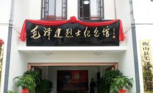 毛泽东堂妹毛泽建烈士纪念馆在湖南衡山开馆,牺牲时仅24岁