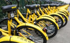 共享单车团体标准在上海发布,取消对用户70岁以上年龄限制