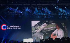 李彦宏乘坐百度无人驾驶汽车赴会,称AI时代不能做孤胆英雄