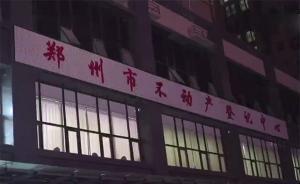郑州不动产证办理难:四五个月跑十来趟,主管部门都觉得脸红