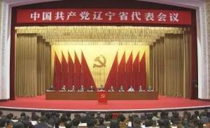 辽宁省公布63名出席党的十九大代表详细名单
