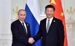 中俄关系质变了吗?
