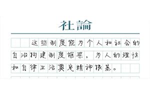 【社论】民法总则的意义