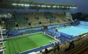 里约奥组委紧急关闭变绿跳水池,连夜添加化学物质