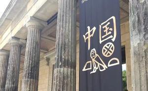 """上海博物馆与柏林国家博物馆合办""""中国和埃及:世界的摇篮"""""""