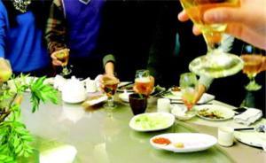 """重庆奉节:干部操办""""无事酒""""要免职,居民操办取消社保资格"""