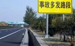 交通安全|交通事故频繁发生,高风险路段得重视速度