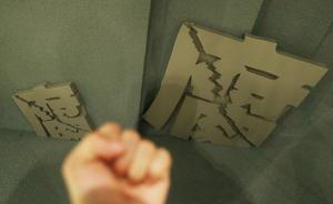 山东原首富宋作文卷入烟台原规划局长受贿案:向其女低价售房