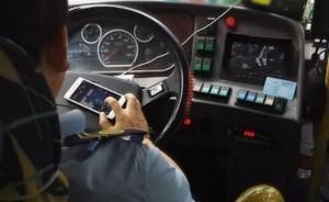 因开车玩手机,南阳36名公交司机被交警处罚并集中脱岗学习
