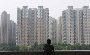 """全国人均居住面积40.8平方米,学者:难免""""被平均"""""""